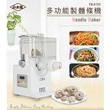 小太陽多功能製麵條機(TB-8102)★贈西華煮麵鍋