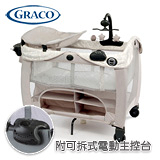 GRACO Contour Prestige多功能舒適嬰幼兒電動遊戲床(浪漫灰)
