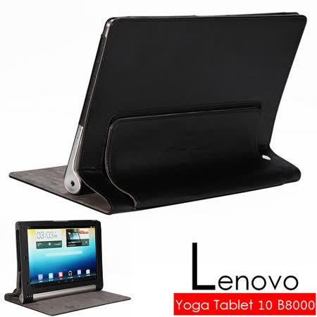 聯想 Lenovo Yoga Tablet 10 B8000 頂級全包覆專用平板電腦皮套 保護套