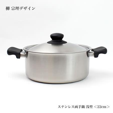 【柳宗理】-不銹鋼 霧面 淺型雙耳鍋(附蓋)