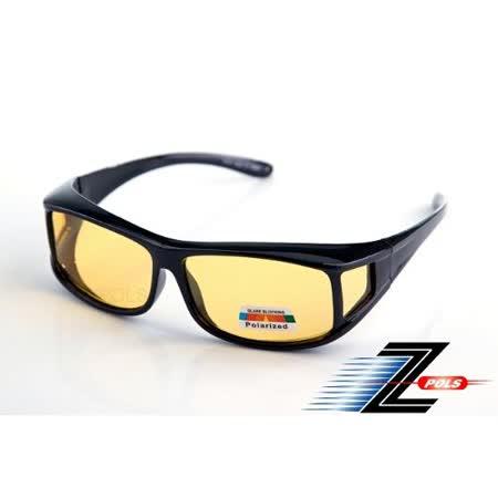 【視鼎Z-POLS】夜用黃偏光包覆款眼鏡