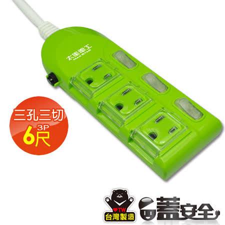 【太星電工】蓋安全 彩色電腦線三開三插((3P15A6尺))橙/紅/綠 OC33306