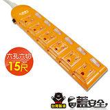 【太星電工】蓋安全 彩色電腦線六開六插((3P15A15尺))橙/紅/綠 OC66315