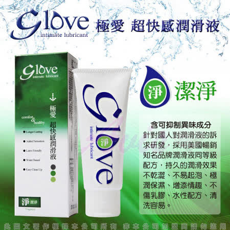 Glove極愛-超快感 潔淨潤滑液100ML