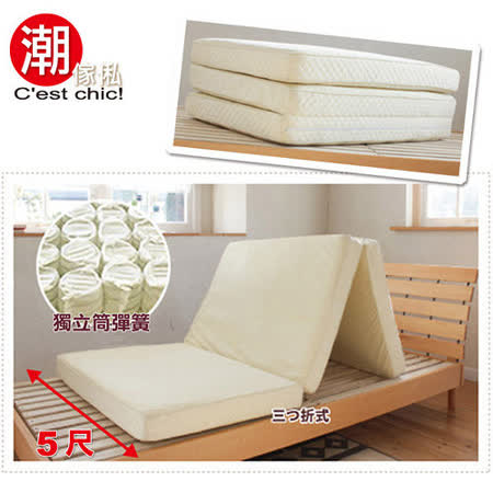 【C'est Chic】日式三折獨立筒彈簧床墊5尺 (可收納拆洗)
