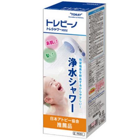 日本東麗TORAY除氯淋浴器 RS51