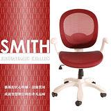 Smith史密斯造型辦公椅(全網)紅