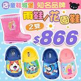 【童鞋城堡】開學早鳥價 任選兩雙↘$799 SP081