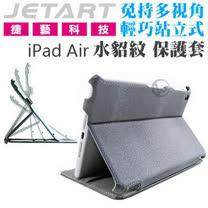 JetArt 捷藝 免持多視角 輕巧站立式 iPad Air 保護套 水貂紋 (SAD010)