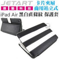 JetArt 捷藝 卡片夾層 商用站立式 iPad Air 保護套 黑白直條紋 (SAD020)