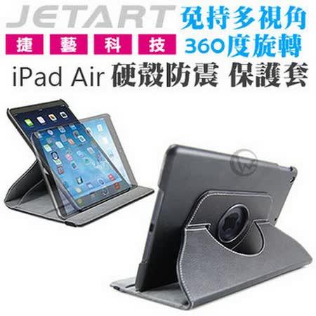 JetArt 捷藝 免持多視角 360度旋轉 iPad Air 硬殼防震 保護套 (SAD040)