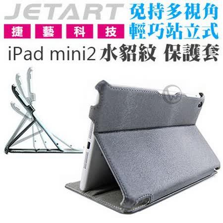 JetArt 捷藝 免持多視角 輕巧站立式 iPad mini2 保護套 水貂紋 (SAE010)