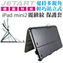 JetArt 捷藝 免持多視角 輕巧站立式 iPad mini2 保護套 麗緻紋 (SAE011)