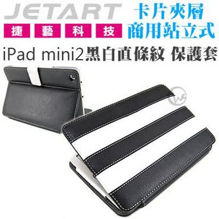 JetArt 捷藝 卡片夾層 商用站立式 iPad mini2 保護套 黑白直條紋 (SAE020)