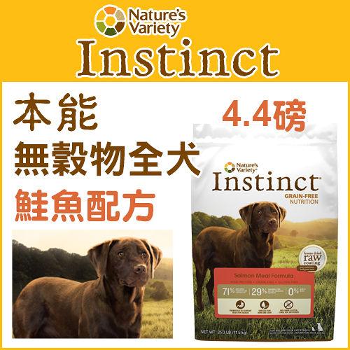 Instinct本能 鮭魚無穀物全犬配方 4.4LB