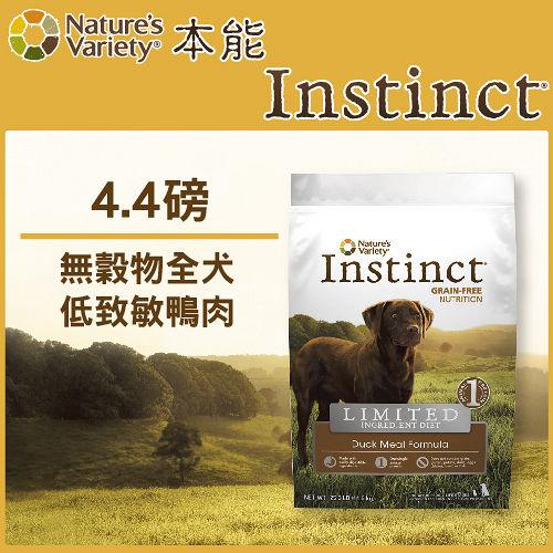 Instinct本能 低敏鴨肉無穀物全犬配方4.4磅