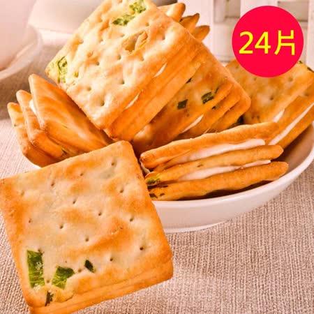 【樂活e棧】低卡飽足雙層牛軋王餅乾(24片/組)