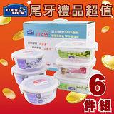 【樂扣樂扣】玻璃保鮮盒尾牙超值六件組(LLG445SP6-05)