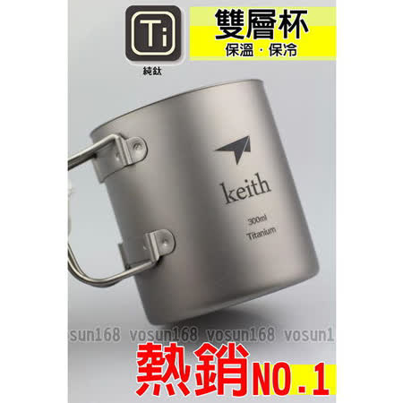 【KEITH】100%純鈦隔熱雙層水杯300ml/KS-812