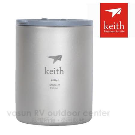 【KEITH】100%純鈦 450ml 隔熱雙層杯子(無把手/附蓋子).水杯.茶杯.茶壼(登山 露營 旅遊非 Snow Peak) TI-3340