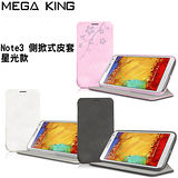 《Mega King》Galaxy Note 3 側掀式皮套
