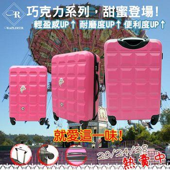 RAIN DEER 巧克力拉桿箱粉紅 24吋