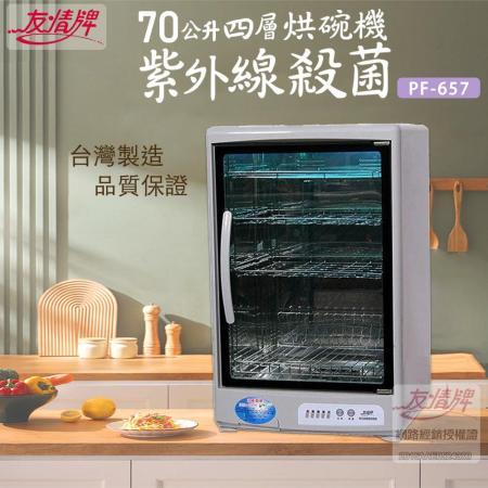 友情牌四層烘碗機(PF-657)