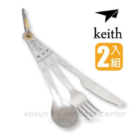 KEITH 100%純鈦 三件套鈦餐具(附收納袋/僅53g).刀叉.湯匙  Ti5310