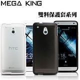 《Mega King》HTC One mini 雙料保護套