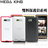 《Mega King》HTC Desire600 雙料保護套
