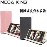 《Mega King》HTC Desire600 側掀式皮套