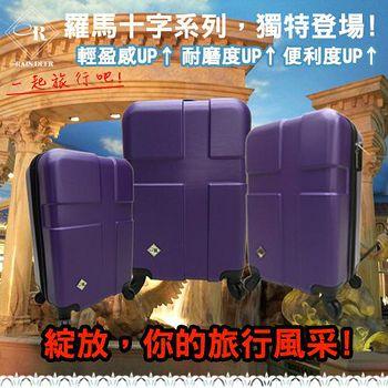 RAIN DEER 十字羅馬假期輕旅行系列*紫羅蘭* 24吋