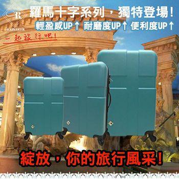 RAIN DEER 十字羅馬假期輕旅行系列*土耳其藍* 24吋