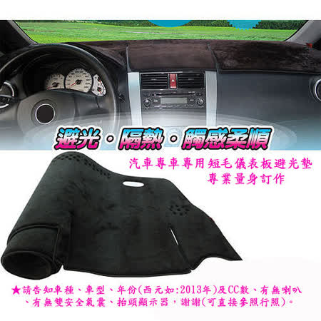 TOYOTA(豐田)CAMRY、ALTIS 、RAV-4等汽車專用短毛儀表板避光墊