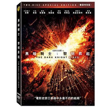 黑暗騎士:黎明昇起 雙碟版 DVD