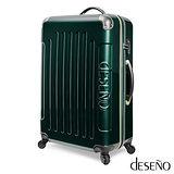 【Deseno】尊爵傳奇-24吋防爆PC鏡面TSA鎖行李箱(墨綠)
