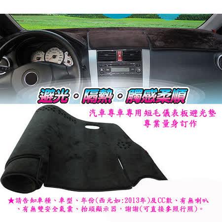短毛汽車儀表板避光墊{一般車型量車訂做款}