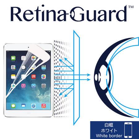 RetinaGuard 視網盾 iPad mini Retina 防藍光保護膜-白框款