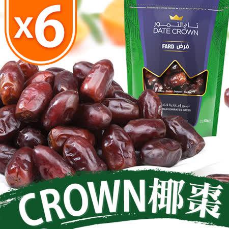 Crown阿聯酋天然椰棗(250g/包) x6包禮盒 附精緻禮盒與手提袋各1個