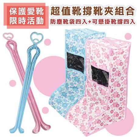 【PS Mall】靴子專用收納袋+鞋撐_各4入 (S40+S41)