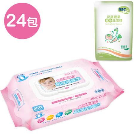 【貝比Q】EDI超厚超純水柔濕巾(80抽24包-箱購)+Nac Nac奶瓶清潔劑補充包600ml