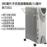 限量特賣↘德國DBK-11葉片電子式恆溫電暖爐(BK71511)