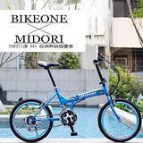 【BIKEONE】MIDORI M1 20吋21速 都市活力 折疊車