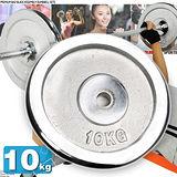 10KG電鍍槓片 C113-309
