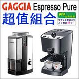 義大利GAGGIA Pure半自動咖啡機+TIAMO 頂級磨豆機 (HG0219+HG0222)