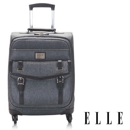 ELLE 法式尊爵皇室家族雍容質感商務箱20吋(時尚灰)EL3202820-09