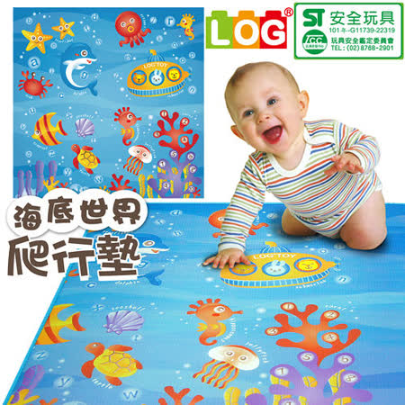 【LOG樂格】環保遊戲爬行墊2cm -海底世界(120X180cm)