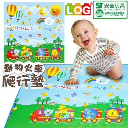 【LOG樂格】環保遊戲爬行墊2cm -動物火車(120X180cm)
