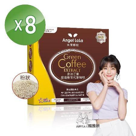【Angel LaLa天使娜拉】陳德容代言 代謝咖啡(15包x8盒)