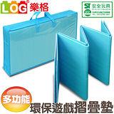【LOG樂格】多功能折疊環保遊戲墊 _海洋藍